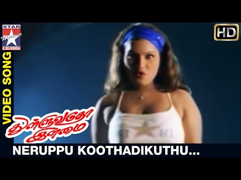 Thulluvatho Ilamai Tamil Movie Songs | Neruppu Koothadikuthu Video Song | Dhanush | Sherin