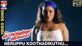 Thulluvatho Ilamai Tamil Movie Songs   Neruppu Koothadikuthu Video Song   Dhanush   Sherin