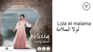 Elissa   Lola El Malama Audio   إليسا   لولا الملامة