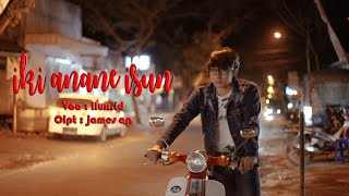 Download IKI ANANE ISUN - ILUX ID (OFFICIAL VIDEO)