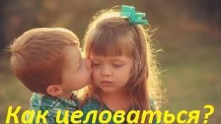 Как правильно целоваться. ДЕВУШКАМ НЕ СМОТРЕТЬ! Только для парней. Лайфхаки как целоваться.