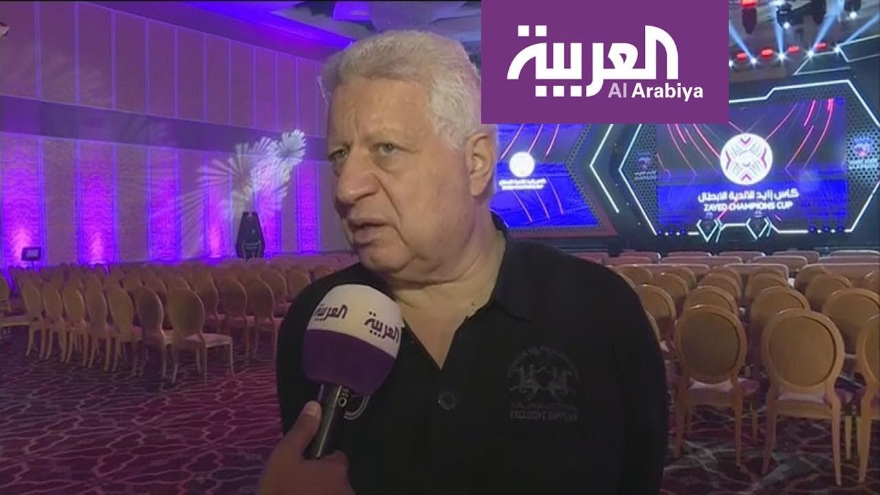 مرتضى منصور للعربية : لن يمنعني أحد من حضور مباريات الزمالك