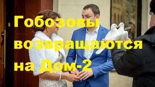 Гобозовы возвращаются на ДОМ 2. Александр Гобозов и Алиана Гобозова, ТНТ.