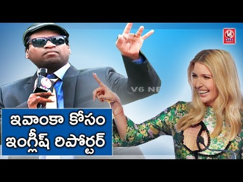 Bithiri Sathi Reporting On Ivanka Trump Visit | Global Entrepreneurship Summit 2017 | Teenmaar News
