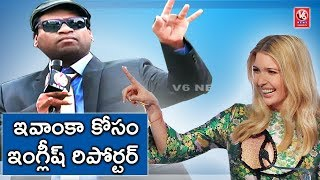 Bithiri Sathi Reporting On Ivanka Trump Visit | Global Entrepreneurship Summit 2017 | Teenmaar News thumbnail