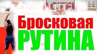 [Баскетбол]-Как улучшить бросок со средней дистанции!
