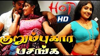 Tamil Movies 2015 Full Movie New Release| Kurumbukara Pasanga | Monika |Tamil Movie New Releases