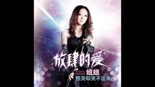 妞妞(王崇) -《放肆的愛》- 放肆的愛