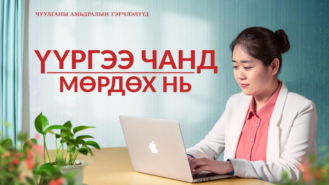 """""""Үүргээ чанд мөрдөх нь"""" Христэд итгэгчдийн туршлагын тухай гэрчлэл Mонгол хэлээр"""