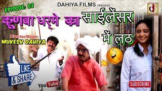 Kunba Dharme Ka || Episode 2 - Silencer Mei Lath(साईलेंसर में लठ )|| Haryanvi Comedy || DAHIYA FILMS