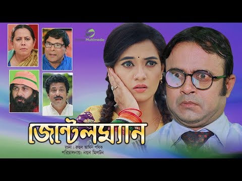 Gentleman | Akhomo Hasan । Anny Khan | Nayan Babu । Bangla Natok 2018