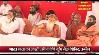 Bharat Mata ki Aarti by Baba Satya Narayan Mourya ji at Ujjain 2016