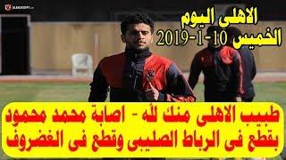 الاهلى اليوم الخميس 10-1-2019 موعد مباراة الاهلى وفيتا كلوب الكونغولى