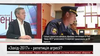 Олександр Хара / ІнфоДень / 19 09 2017 / Ч  1