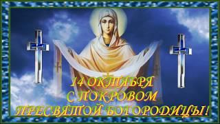 14 октября ПОКРОВ ПРЕСВЯТОЙ БОГОРОДИЦЫ! Красивое и оригинальное поздравление с праздником Покрова!