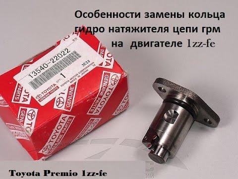Замена гидронатяжителя цепи 1zz-fe.Стрекотание цепи на Toyota Premio