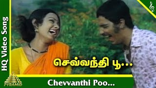 Sevanthi Poo Video Song | 16 Vayathinile Tamil Movie Songs | Kamal Haasan | Sridevi | Pyramid Music