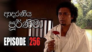 Adaraniya Purnima ‍| Episode 256 25th July 2020 Thumbnail