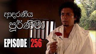 Adaraniya Purnima | Episode 256 25th July 2020 Thumbnail