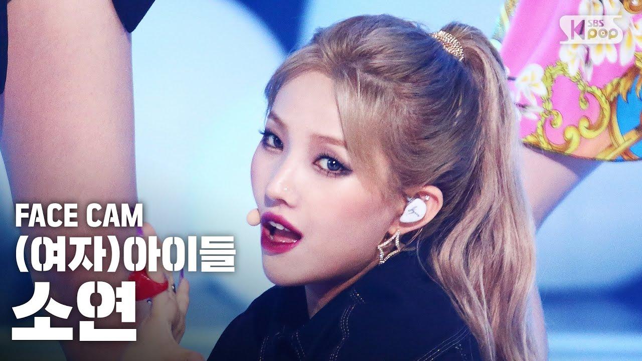 [페이스캠4K] (여자)아이들 소연 '덤디덤디' ((G)I-DLE SOYEON 'DUMDi DUMDi' FaceCam)│@SBS Inkigayo_2020.08.09.