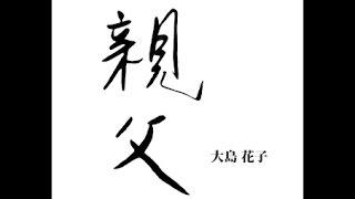 Hanako Oshima official site/大島花子オフィシャルサイト http://hana...