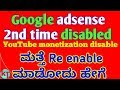 my adsense 2nd time disable due to invalid activities ¦ How to appeal