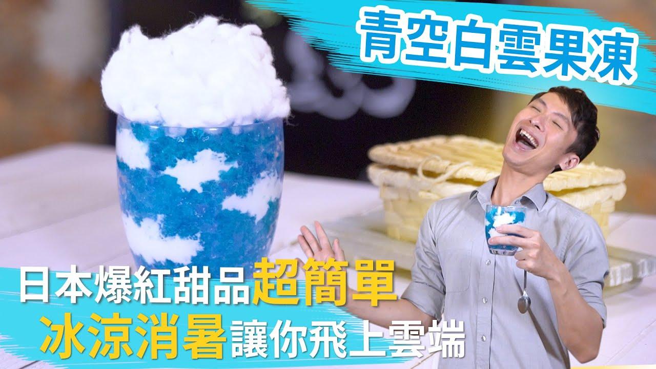 青空白雲凍(藍天白雲果凍)-日本爆紅甜品教學│厭世甜點店