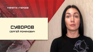 Ирина Жирова про Суворова Сергея Романович