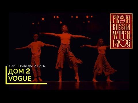 ДОМ 2 | Танец Вог начинающие Мещера | Знаешь Ли Ты - МакSим | Даша Царь