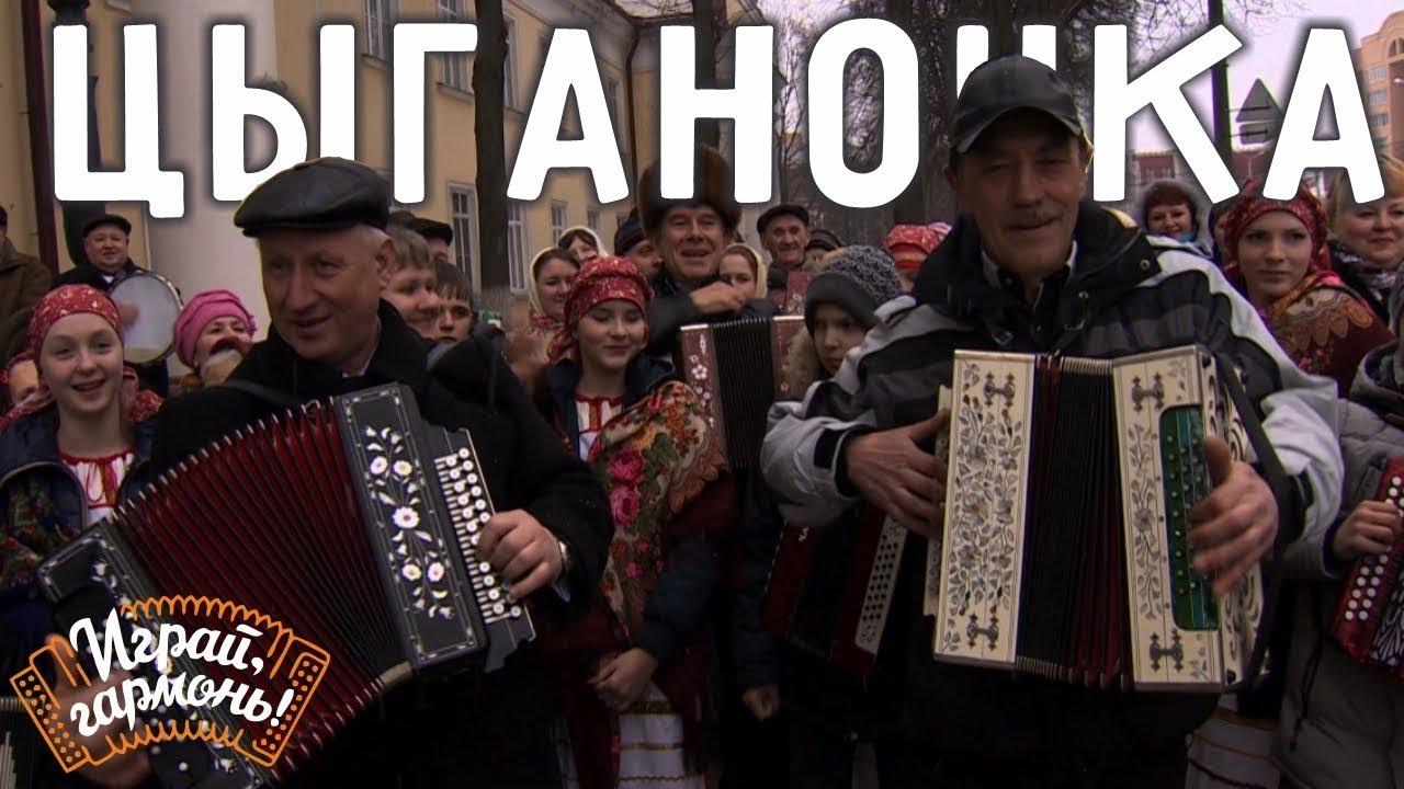 Играй, гармонь! | Иван Костин, Борис Зеленин, Владимир Грашин (г. Тула) | Цыганочка