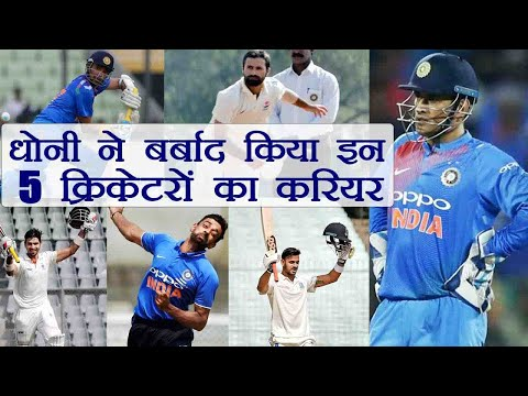 MS Dhoni Ruined the Career of These Five Young Indian Cricketers by Not Giving Chance|वनइंडिया हिंदी
