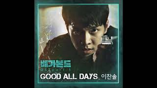 이찬솔 (Lee Chan Sol) - Good All Days [Vagabond (배가본드) OST Part…