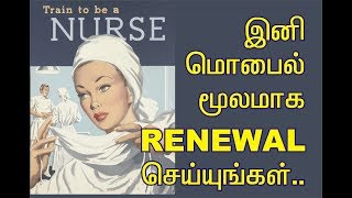 How to do TNMC Renewal Online & earn CNE credit hours | How to do nursing registration mobile