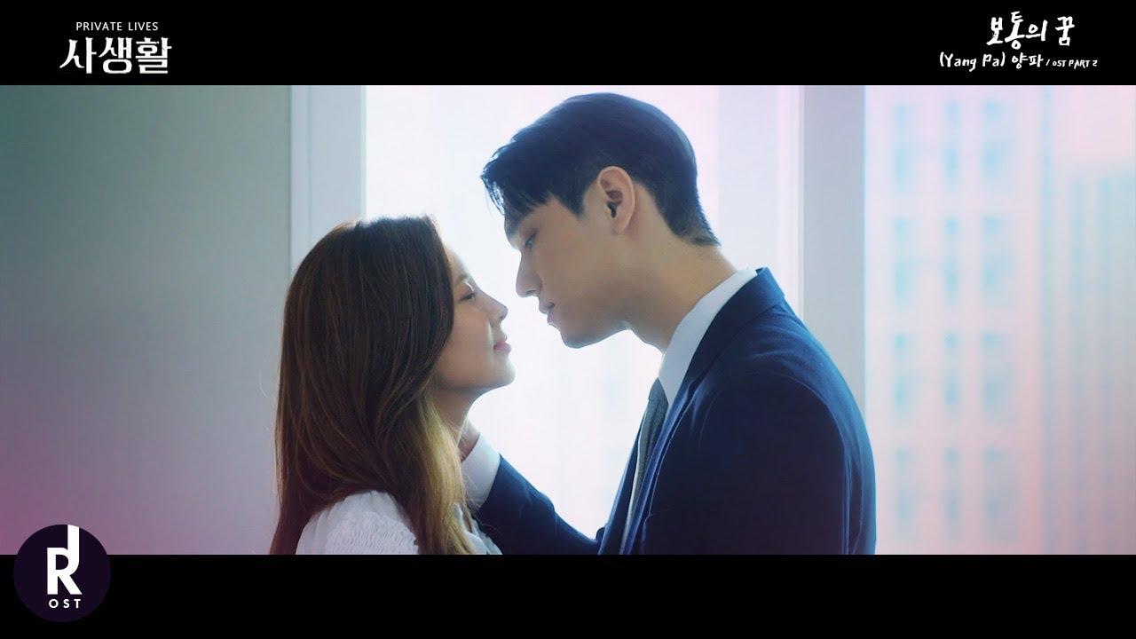 양파 (Yang Pa) - 보통의 꿈 | Private Lives (사생활) OST PART 2 MV
