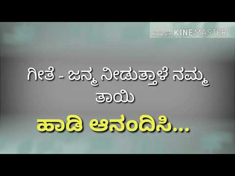 Bevu Bella karaoke song Eranna he Hariharapura pavagada