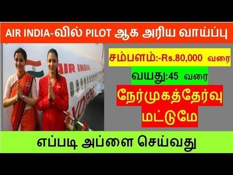 Airindia Pilot Job Recruitment 2019 Airindia Service Limited Recruitment