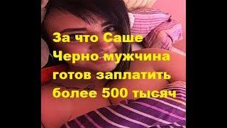 За что Саше Черно мужчина готов заплатить более 500 тысяч. ДОМ-2, Новости, ТНТ