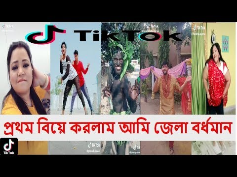 Prothom Biye Korlam Ami Jela Bardhaman Tik Tok Musically Dance Videos| Desi TikTok Factory| Video-11