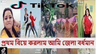 Prothom Biye Korlam Ami Jela Bardhaman Tik Tok Musically Dance Videos| Desi TikTok Factory| Video-11
