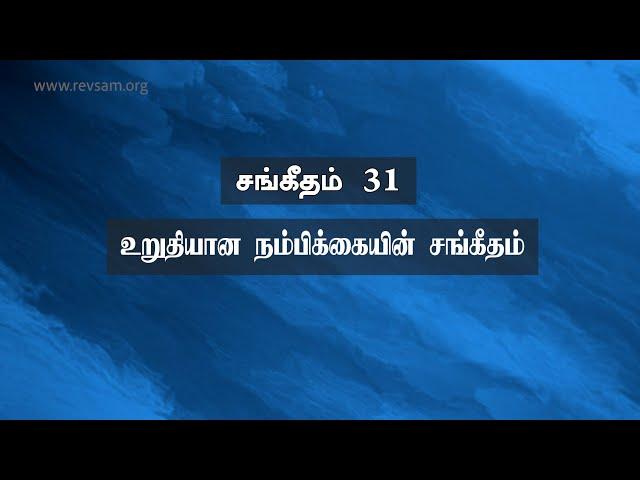 சங்கீதம் 31: உறுதியான நம்பிக்கையின் சங்கீதம் | Sam P. Chelladurai | Weekly Prayer | AFT Church