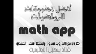 افضل تطبيقات الرياضيات يجب ان تكون في هاتفك .. the best app android math