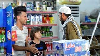 تحشيش ابو الاسواق انطاني عصير دادا بلاش | كرار الساعدي