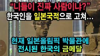 현재 일본올림픽박물관에 전시된 한국의 금메달, 한국인을…