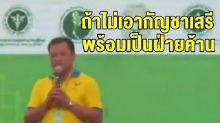 39-เสี่ยหนู-39-ตั้งเงื่อนไขใครไม่เอากัญชา-ภูมิใจไทยขอไม่ร่วมรัฐบาล
