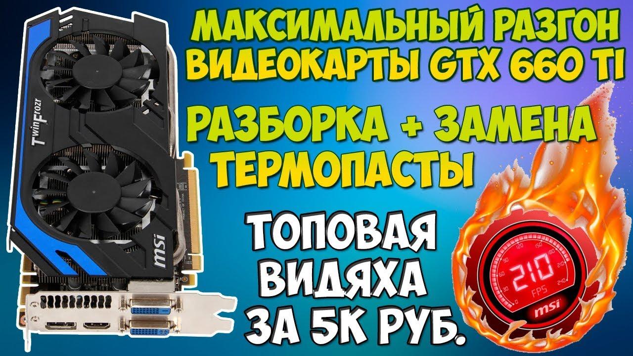 Купить видеокарту за 5000 рублей какую видеокарту купить за 5000