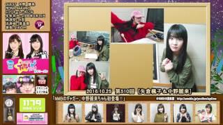 【2016】NMB48のTEPPENラジオ 第510回 中野麗来&矢倉楓子 10.25 中野麗来 検索動画 20