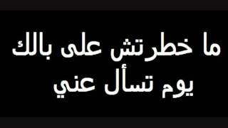 وائل ماخطرتش على بالك يوم تسأل عتنيflv