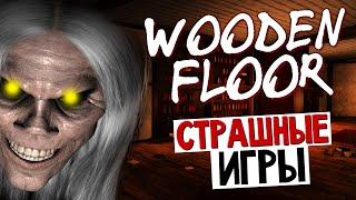 Wooden Floor - ЭТОТ ДОМ СВОДИТ С УМА