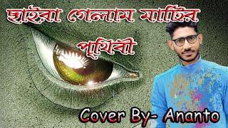 Download Video ছাইরা গেলাম মাটির পৃথিবী, ২০১৯_Saira Galam Matir Pritebi, New Bsngla Rab Song ___2019 MP3 3GP MP4
