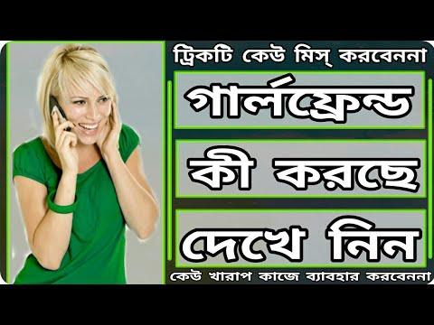 গার্লফ্রেন্ড কি করছে দেখে নিন || See Girlfriend Activity || Bangla Technic